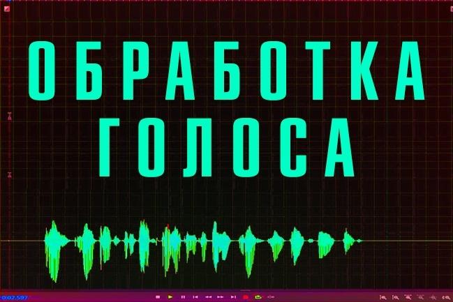 Обработка голоса. Чистка. Улучшение звучанияРедактирование аудио<br>Чистка голосовой дорожки от шумов Подчеркивание достоинств и скрытие недостатков Вашего голоса Частотная и динамическая обработка голоса Увеличение громкости голоса без искажений Длительность дорожки до 12 минут (если несколько файлов - общая продолжительность не более 12 минут)<br>