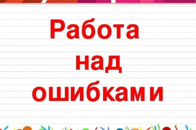 Исправлю орфографические и грамматические ошибки в тексте 1 - kwork.ru