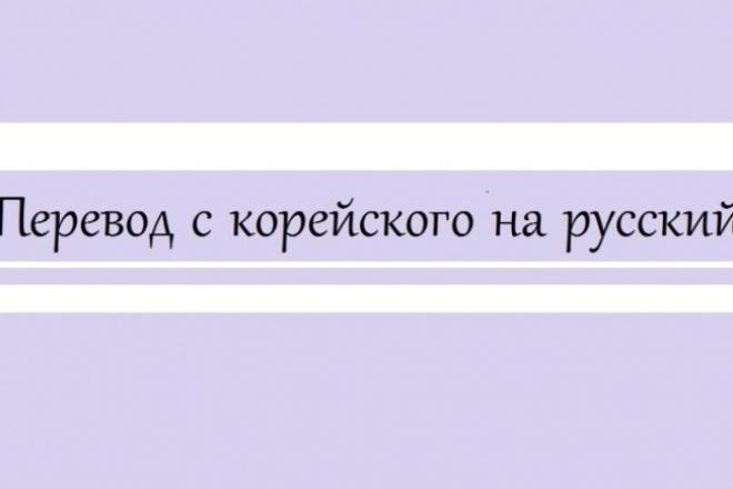 Сделаю перевод с корейского на русскийПереводы<br>Переведу текст любой направленности с корейского на русский язык качественно, быстро, профессионально.<br>