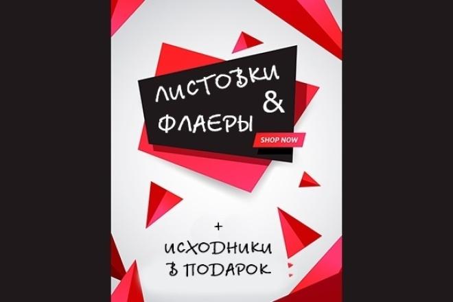 Дизайн макета листовки или флаера в векторе 1 - kwork.ru