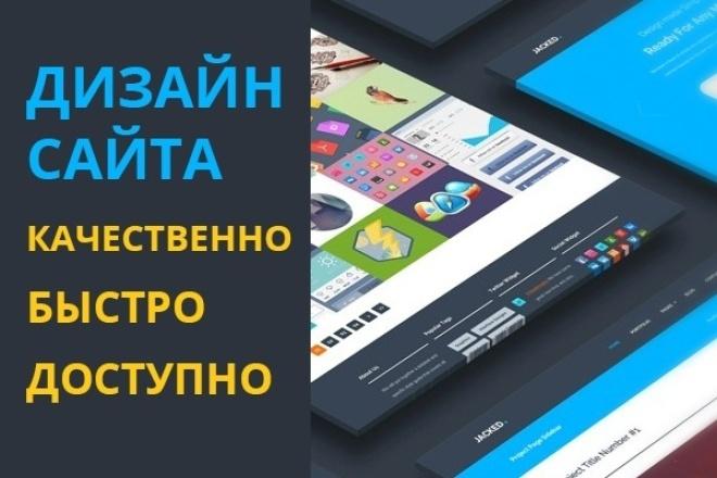 Разработка дизайна главной страницы сайта 1 - kwork.ru