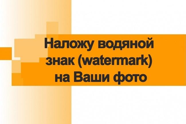 Наложу водяной знак watermark на Ваши фото 1 - kwork.ru