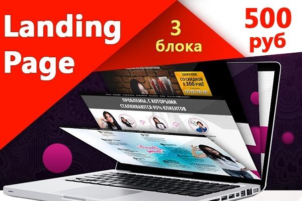 Landing Page. Быстро. Недорого 1 - kwork.ru