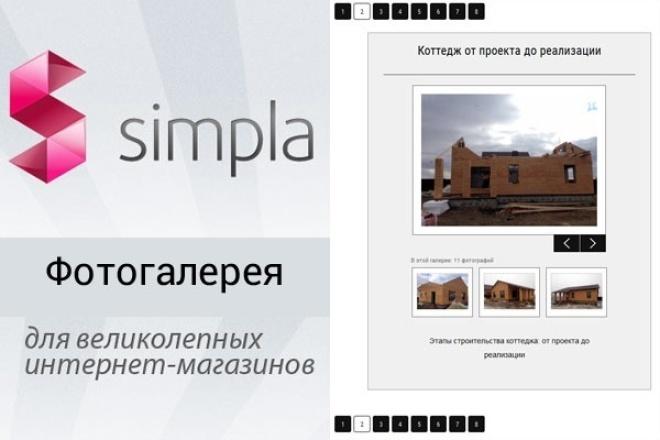 Установлю скрипт фотогалерей для сайта на движке simpla CMS 1 - kwork.ru