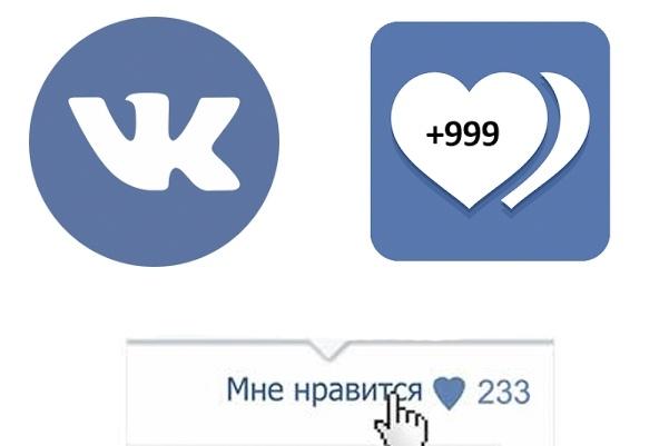 2000 лайков ВК на всю жизнь БЕЗ ботовПродвижение в социальных сетях<br>Если вы хотите добавить популярности, увеличить доверие и охват записи, заказывайте продвижение в ВК с помощью лайков. 2000 лайков на любой ваш пост, быстро и качественно. Живые люди, не боты и не фейки.<br>