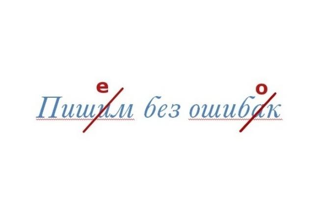 исправлю ошибки в вашем тексте или на сайте 1 - kwork.ru