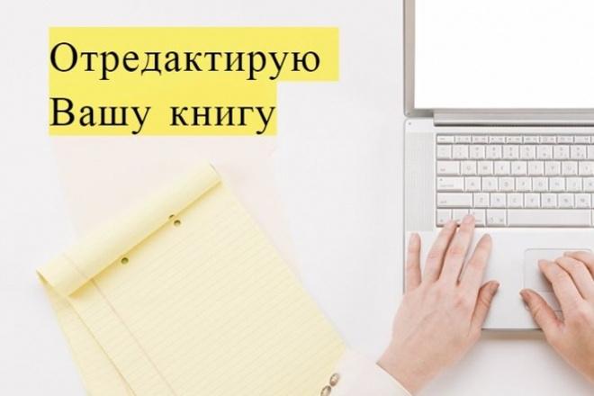 WOW Вычитаю, отредактирую художественный литературный или другой текст 13 - kwork.ru
