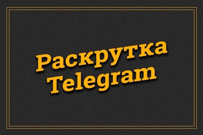 Размещу Ваш Telegram канал в каталоге 1 - kwork.ru