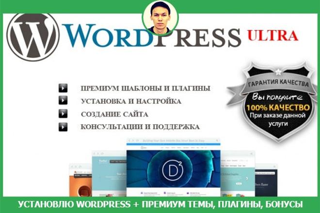Установлю Wordpress + премиум темы, плагины, бонусыДоработка сайтов<br>Вы даете тематику вашего сайта, я предлагаю 10 премиум тем с демо, выбираете нужную и я произвожу установку. Также вы можете заказать: Любые премиум плагины Консультацию Полную установку и настройку Обучение SEO оптимизация<br>