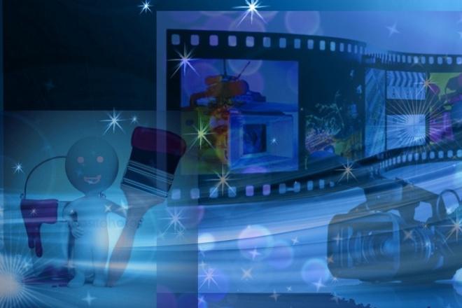 Сделаю вам красивый видеороликМонтаж и обработка видео<br>Привет, меня зовут Женя. Занимаюсь видеомонтажом. Смонтирую и обработаю вам красивый и качественный видеоролик (фильм, презентация, рекламный ролик или что нибудь другое) из ваших материалов в отличном качестве и на любую тему за 1 день. Быстро, качественно и красиво! ! ! Могу сделать вам также красивый видеоролик и без ваших материалов. Все необходимые материалы я сам найду. От вас потребуется только чёткое ТЗ и описание к этому видеоролику. Но это уже будет стоить дополнительной платы.<br>