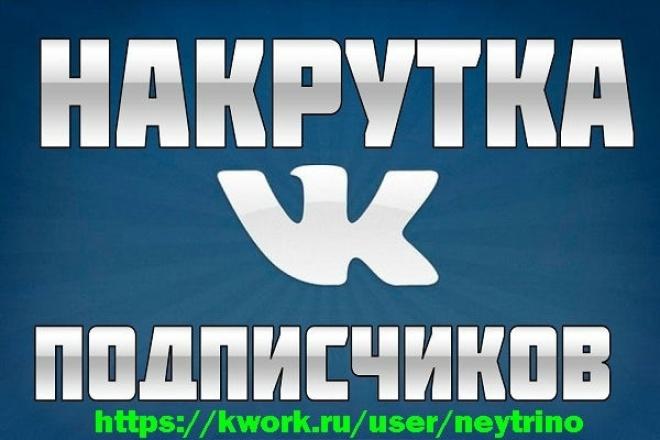 Накручу 200 реальных участников в группу ВК 1 - kwork.ru