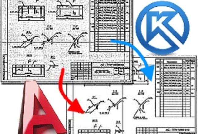 Оцифровка чертежей и схем в AutoCAD и Компас 3D. Сборочные чертежиИнжиниринг<br>- Оцифровка чертежей и схем в AutoCAD и Компас 3D любого формата. - Решение задач по начертательной геометрии. - Создание сборочных чертежей<br>