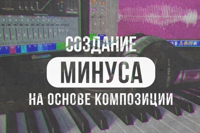 Создание минуса на основе композиции 1 - kwork.ru