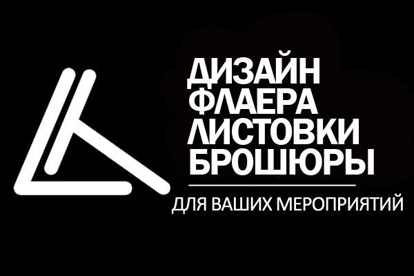 Дизайн рекламного флаера, листовки, брошюры 1 - kwork.ru