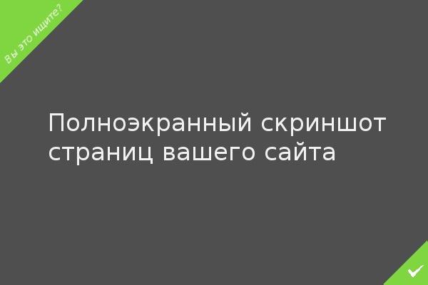 Сделаю полноэкранный скриншот вашего сайта 1 - kwork.ru