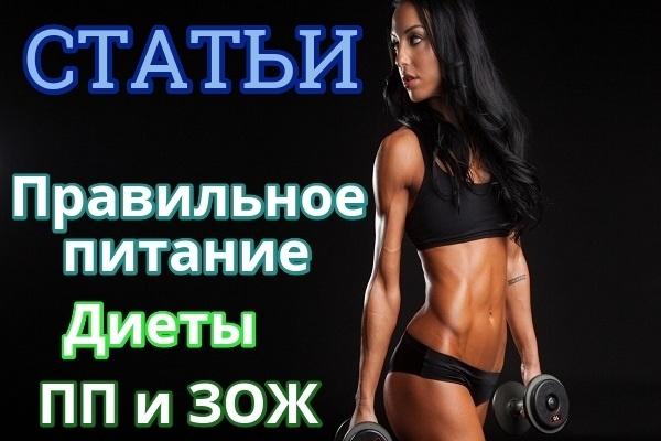 Профессиональные тексты на тему ПП, диеты, ЗОЖ 1 - kwork.ru
