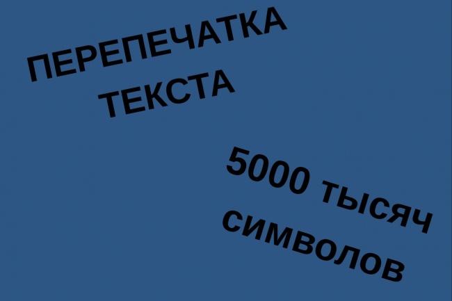 Перепечатка текста с PDF-скана, фотографий, рукописиНабор текста<br>Качественно, быстро, скорость присутствует. Работа сдается в формате doс (по желанию в txt) 1 кворк=5 000 символов с учётом пробелов. Также перевод с видео/аудио.<br>