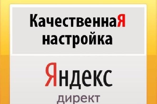 Грамотная настройка РК в яндекс директ и гугл эдвордс 1 - kwork.ru
