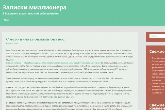 Продам сайт записки миллионера + 181 статья 1 - kwork.ru