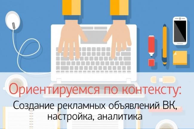 Создание рекламной компании ВК 1 - kwork.ru