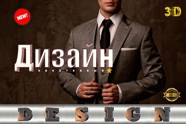 Изготовлю графический дизайн любой мультимедиа продукции 1 - kwork.ru