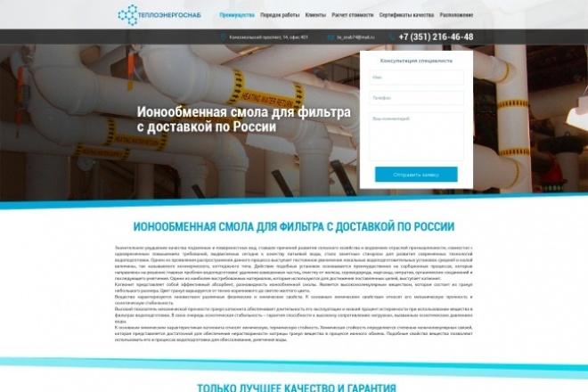 Создам lаnding 1 - kwork.ru