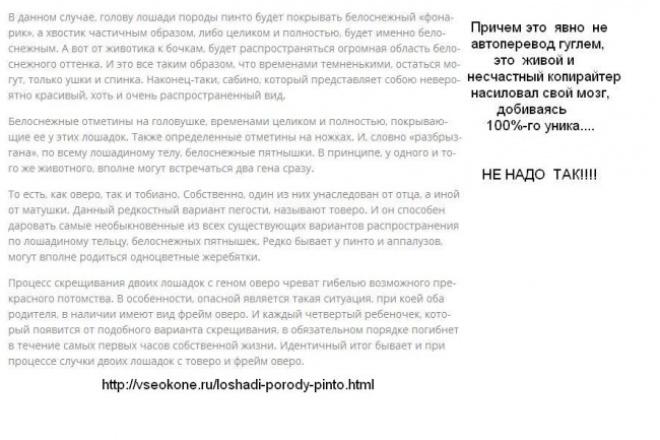сделаю рерайт (до10 000зн) и/или повышу  уникальность до  95-100% 1 - kwork.ru