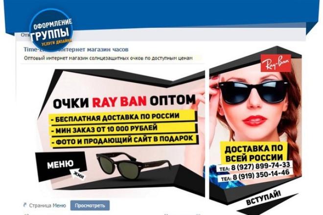 сделаю оформление Вконтакте для группы + бесплатная установка 3 - kwork.ru