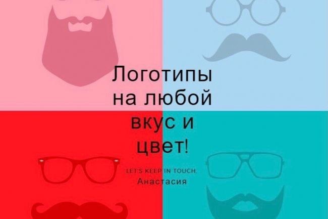 Логотипы с нуля 16 - kwork.ru