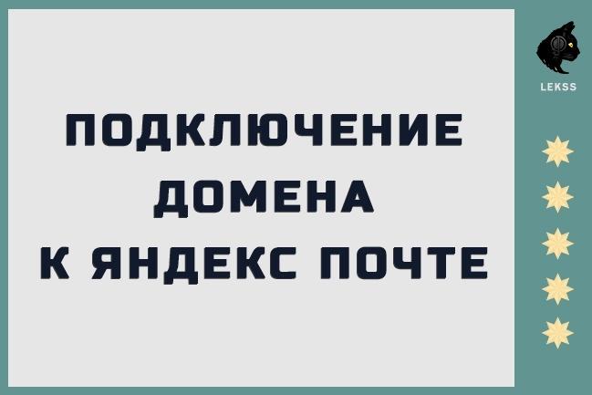 Подключение домена к яндекс почте 1 - kwork.ru