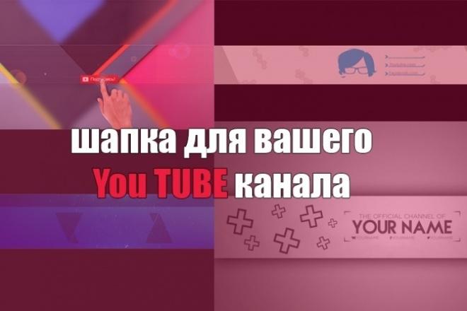 сделаю шапку для You Tube канала 1 - kwork.ru