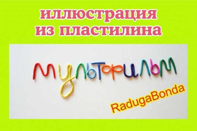 Иллюстрация из пластилина 1 - kwork.ru