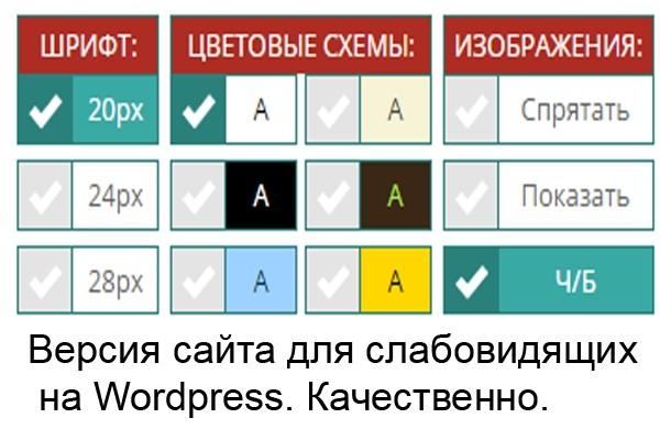 Версия для слабовидящих на сайте WPДоработка и настройка сайта<br>Сделаю версию для слабовидящих на сайте Wordpress. Качественно, быстро. Полный набор всех инструментов для слабовидящих.<br>