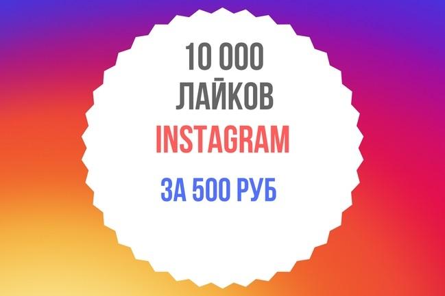 10000 лайков instagram 1 - kwork.ru