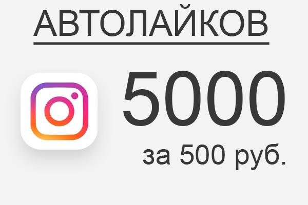5000 лайков на новые публикации в Instagram в автоматическом режиме 1 - kwork.ru