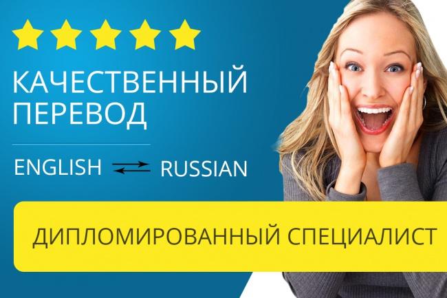 Качественный перевод с Английского на Русский и обратно 1 - kwork.ru