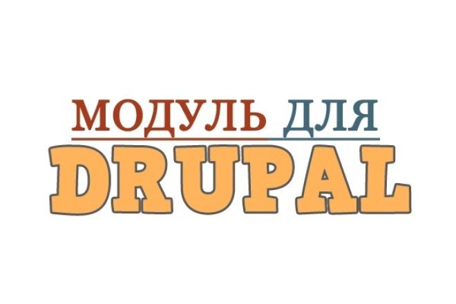 Модуль для Drupal 6, 7, 8 1 - kwork.ru