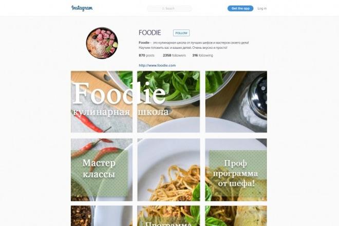 Оформление Instagram. Разработка Instagram Landing Page 1 - kwork.ru