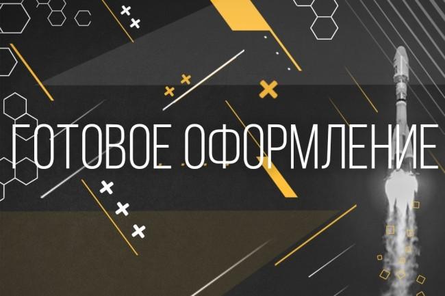 Готовое оформление ВК 1 - kwork.ru