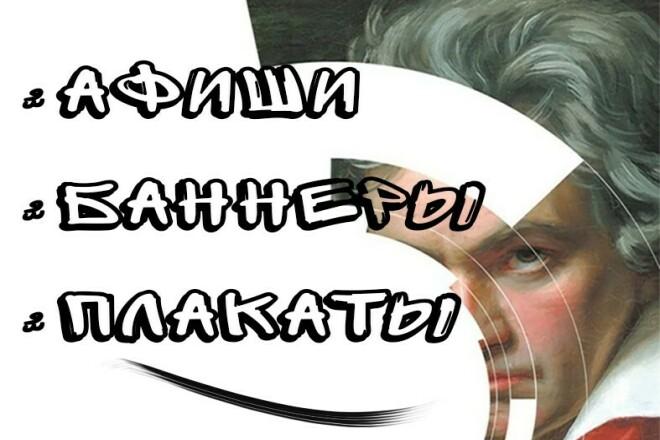Сделаю афиши, постеры и связанную продукцию 1 - kwork.ru