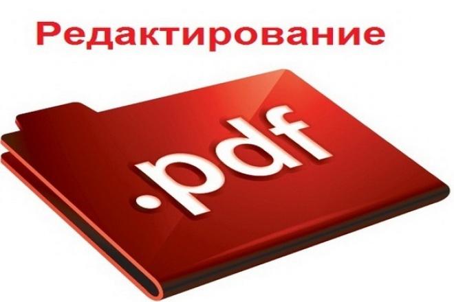 Откорректирую PDF файлы 1 - kwork.ru