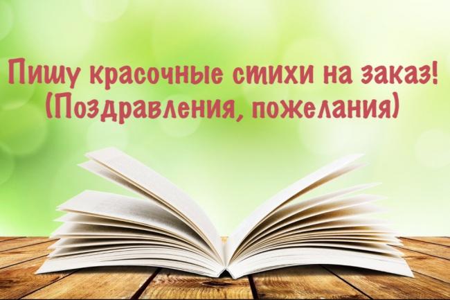 напишу стихотворение (лирическое или поздравление) 1 - kwork.ru