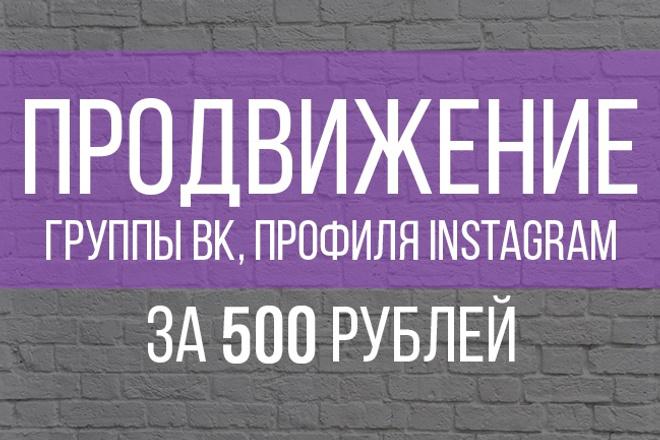 Продвижение группы ВК или аккаунта Instagram 1 - kwork.ru