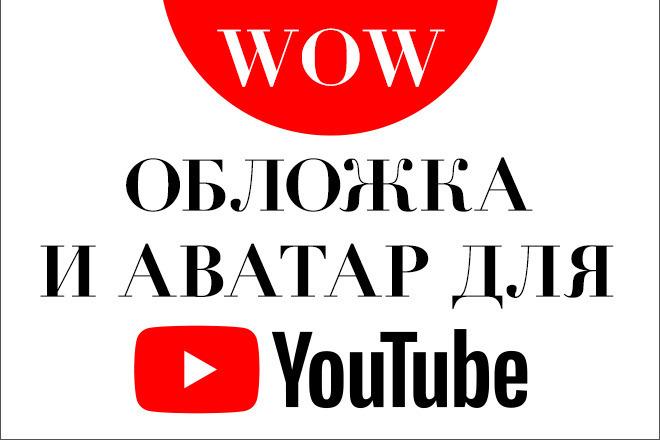 WOW обложка + аватар для YouTube канала 1 - kwork.ru