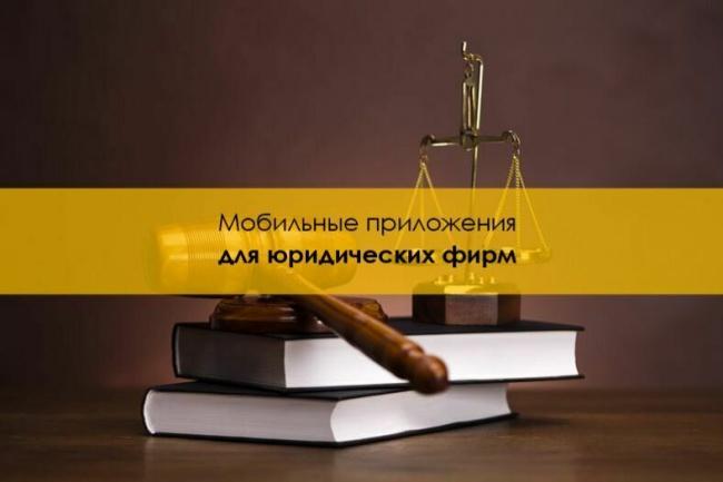 Мобильное приложение для юристов, адвокатов, нотариусов 1 - kwork.ru