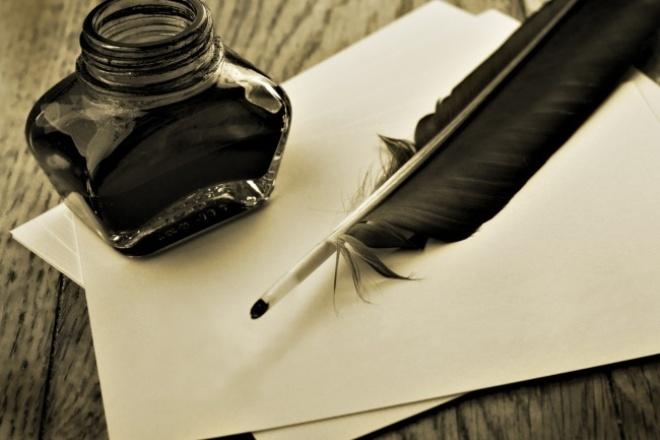 Напишу стих, рифмованный и осмысленный 1 - kwork.ru