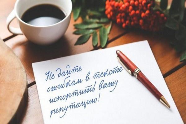 Проверю и откорректирую русский, украинский тексты 1 - kwork.ru