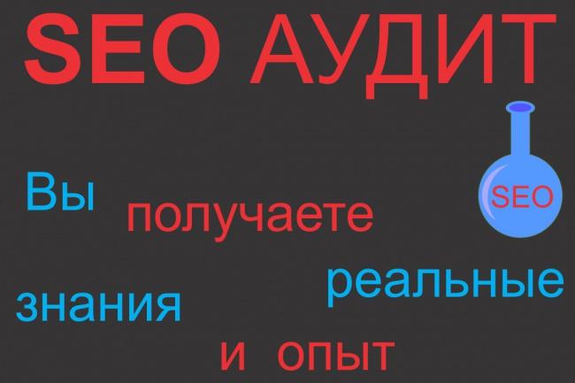 CEO аудит-анализ вашего сайта 1 - kwork.ru