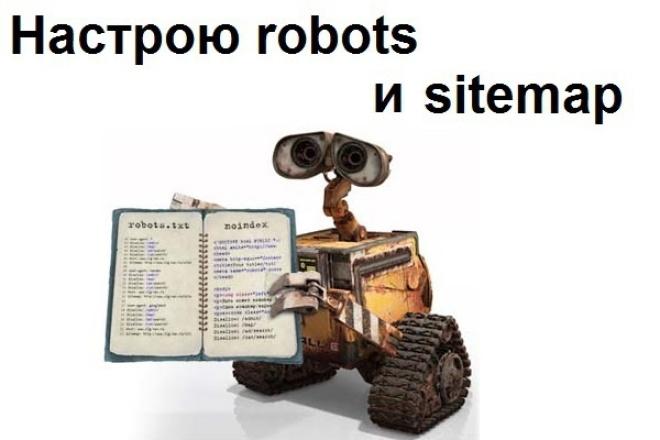 Сделаю robots.txt и sitemap.xml под ключВнутренняя оптимизация<br>Сделаю, настрою или проверю уже существующий sitemap.xml и robots.txt, исправлю ошибки. Дам советы. Бонус: + Настройка Yandex и Google веб-мастер. + Уведомлю о наличии технических ошибок на сайте<br>