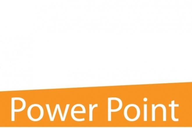 Подготовлю презентацию Power PointПрезентации и инфографика<br>Составление презентаций Power Point по Вашему проекту, с Вашими ключевыми словами. Ярких и динамичных, работающих на Ваш успех!<br>
